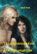 """Обложка книги """"Телохранитель для принцессы"""""""