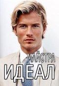 "Обложка книги ""Идеал"""