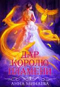 """Обложка книги """"Дар королю пламени"""""""
