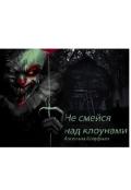 """Обложка книги """"Не смейся над клоунами. """""""