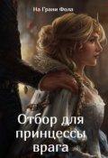 """Обложка книги """"Отбор для принцессы врага"""""""