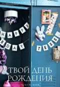 """Обложка книги """"Твой день рождения"""""""