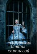 """Обложка книги """"Стать королевой"""""""