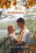"""Обложка книги """"Ага, влюбился!"""""""