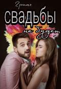 """Обложка книги """"Свадьбы не будет"""""""