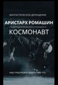 "Обложка книги ""Космонавт"""