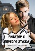 """Обложка книги """"Риелтор с первого этажа"""""""