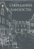 """Обложка книги """"Ожидание близости"""""""