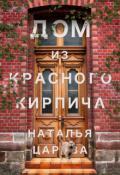 """Обложка книги """"Дом из красного кирпича"""""""