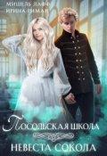 """Обложка книги """"Посольская школа. Невеста Сокола"""""""