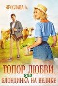 """Обложка книги """"Топор любви, или блондинка на велике """""""
