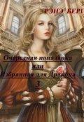 """Обложка книги """"Очередная попаданка или Избранная для Дракона 3"""""""