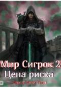 """Обложка книги """"Мир Сигрок 2. Цена риска."""""""