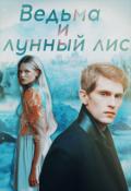 """Обложка книги """"Ведьма и лунный лис """""""