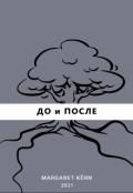 """Обложка книги """"До и После"""""""
