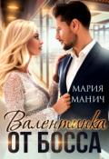 """Обложка книги """"Валентинка от босса"""""""