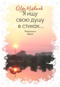 """Обложка книги """"Я ищу свою душу в стихах. Поэтический сборник. """""""