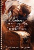 """Обложка книги """"Любовь по наследству, или Сундук неизвестного"""""""