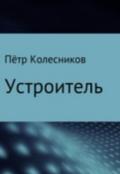"""Обложка книги """"Устроитель"""""""