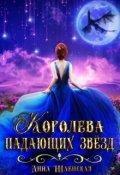 """Обложка книги """"Королева падающих звёзд"""""""