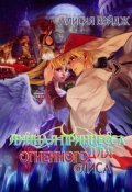 """Обложка книги """"Лунная принцесса для огненного Лиса"""""""