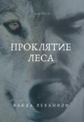 "Обложка книги ""Проклятие Леса"""