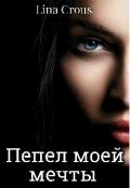 """Обложка книги """"Пепел моей мечты """""""