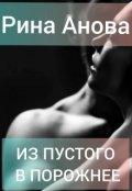 """Обложка книги """"Из пустого в порожнее """""""
