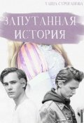 """Обложка книги """"Запутанная история"""""""