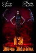 """Обложка книги """"13 Дочь демона"""""""