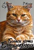"""Обложка книги """"Байки кота Елпидифора"""""""