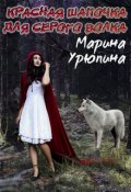 """Обложка книги """"Красная шапочка для Серого волка"""""""