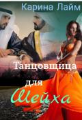 """Обложка книги """"Танцовщица для Шейха """""""