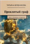 """Обложка книги """"Проклятый граф. Том Ii. Призраки прошлого"""""""