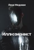 "Обложка книги ""Иллюзионист"""