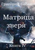 """Обложка книги """"Книга 4 Матрица зверя"""""""