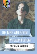 """Обложка книги """"Он мне ангелом-утешителем"""""""