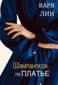 """Обложка книги """"Шампанское на платье"""""""