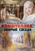 """Обложка книги """"Коммуналка: Добрые соседи"""""""