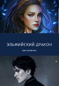 """Обложка книги """"Эльфийский дракон"""""""