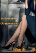 """Обложка книги """"Отпускаю"""""""