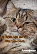 """Обложка книги """"Дневник кота Филимона."""""""