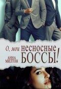 """Обложка книги """"О, мои несносные боссы!"""""""