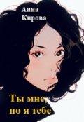 """Обложка книги """"Ты мне, но я тебе"""""""