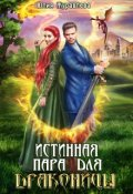 """Обложка книги """"Истинная пара для драконицы"""""""