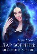 "Обложка книги ""Дар Богини: Моё проклятие"""