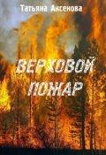 """Обложка книги """"Верховой пожар"""""""