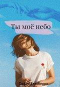 "Обложка книги ""Ты моё небо"""