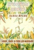 """Обложка книги """"кукурузная девочка. Сказки, были и стихи для маленьких"""""""