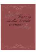 """Обложка книги """"Начало любви всегда осенью..."""""""